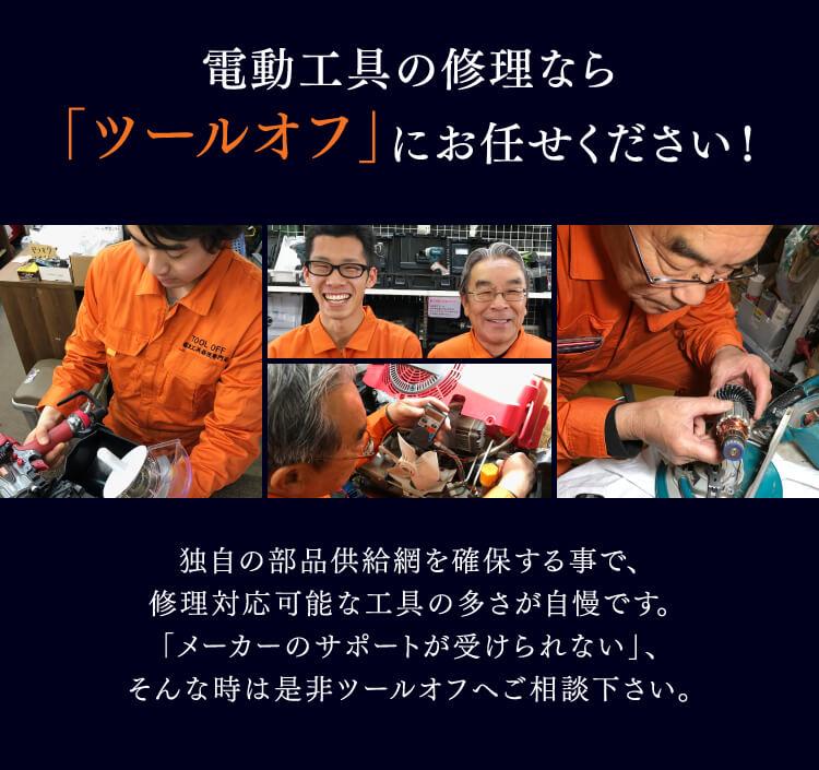 電動工具の修理ならツールオフにお任せください!独自の部品供給網を確立する事で修理可能な工具の多さが自慢です。「メーカーサポートが受けられない」そんな時は是非ツールオフへご相談下さい。