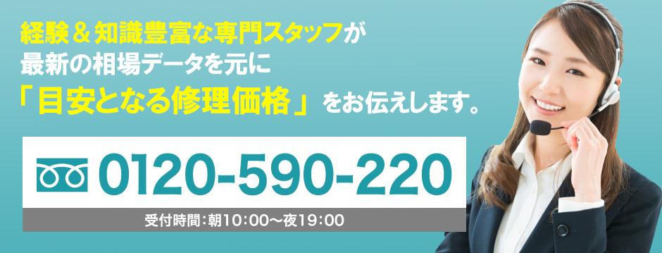 電話相談・お見積り無料!0120-590-220 受付時間10:00~19:00 年末年始除く