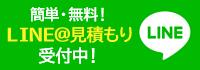 簡単・無料!LINE@見積もり受付中!